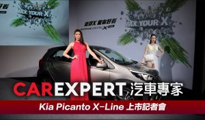 不到60萬的進口小車 Kia Picanto X-Line上市發表