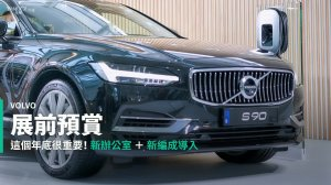 【新車速報】還有4天!Volvo車展前預賞暨限定咖啡饗宴 台北101快閃亮相!