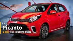 【新車速報】進口導入全數到齊!KIA Picanto車系一字排開震撼入門車市場49.9萬起!