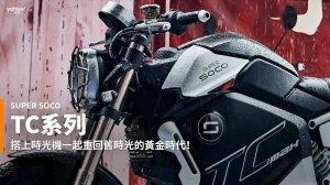 【新車速報】打造慢活式經典!Super SOCO復古檔車造型TC系列新登場!