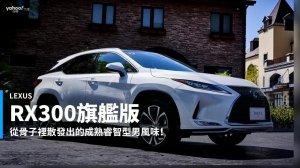 【新車速報】越趨成熟的中堅豪華之作!2020年式Lexus RX300旗艦版小改款花蓮試駕!