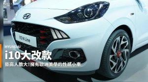 【新車速報】韓系小車同場加映!Hyundai大改款第3代i10正式發表!