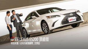 [業代賞車]LEXUS銷售顧問-沈炳臣來介紹_ES200頂級版