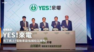 【新車速報】成為電動車市場的開路先鋒!裕電能源「YES!來電」正式上線!