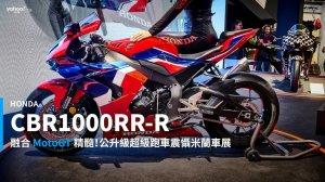 【新車速報】賽道本質全面進駐!2020 Honda CBR1000RR-R跑格實力大幅躍進!