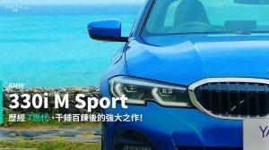【新車速報】集歷代之大成!BMW G20 330i M Sport高雄墾丁往返試駕