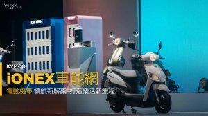 【新車速報】龍頭出招殺很大!KYMCO端出換電新解藥iONEX車能網及雙電動車型29800元起!