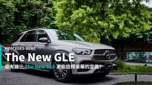 【新車速報】中型豪華休旅版圖再次大洗牌!全新第4代Mercedes-Benz GLE正式上市298萬起!
