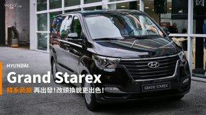 【新車速報】接送品質再升級!Hyundai小改款Grand Starex發表暨內湖GDSI展示中心開幕