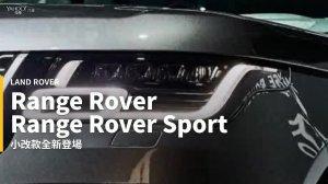 【新車速報】誰說玩泥巴不能極致優雅?全新Range Rover全系列提升奢華新感受352萬起!