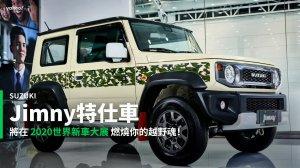 【新車速報】鈴式越野個性爆發!Suzuki車展預告Jimny特仕車領銜主演!
