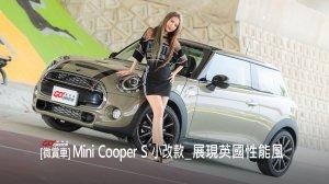 [微賞車] MINI COOPER S小改款_展現英國性能風