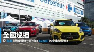 【新車速報】從本格體驗展現生活樂趣!Suzuki全國巡迴戶外展演台北起跑!