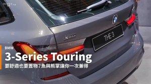 【新車速報】駕馭與載運的反差平衡!BMW第6代BMW 3-Series Touring展現G世代Wagon美學