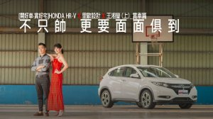 [開好車‧賞好宅]HONDA HR-V X 里歐設計 X 王湘瑩 (上)賞車篇_不只帥 更要面面俱到