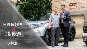 交車紀錄影片_退休爸爸與HONDA CR-V~台北大安所 銷售顧問-夏浩棟