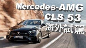 AMG黑科技加持 夠有力!|Mercedes-AMG CLS 53 西班牙試駕