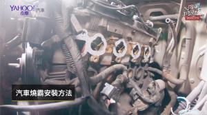 【汽車知識+】Vol.28 改變內燃機進氣的第三種方式:燒霸渦流裝置 (下)
