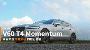 【新車速報】北歐第60號沉靜二部曲-邁向物質主義的終焉!2019 Volvo V60 T4 Momentum蘭陽試駕