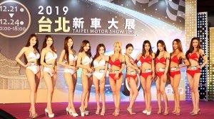 香車鬥美人 2019台北新車大展即將盛大開展
