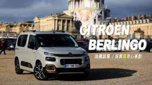 Citroen Berlingo / 浪漫與務實並存的商務廂型車