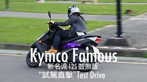 【試駕直擊】只因更加流線時尚、取名Famous絕對合理!Kymco 新名流125試駕剖析!