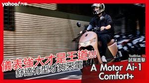 【試駕直擊】儀表強大才是王道!2020 A-Motor Ai-1 Comfort+新北城郊試駕!