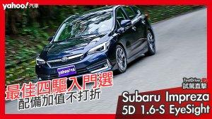 【試駕直擊】軟硬適中的東洋掀背!2020 Subaru Impreza 1.6i-S 5D Eyesight西濱海岸試駕!