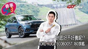 養車543-FORD KUGA ECOBOOST 180旗艦版(第十八集)