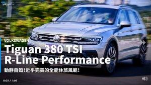 【新車速報】剛柔並濟所以值得!2020 Volkswagen Tiguan 380TSI R-Line Performance市郊試駕!