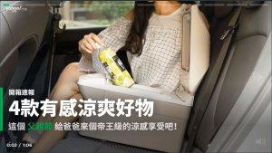 【開箱速報】父親節讓爸爸成為最涼爽的後座乘客!4款有感好物開箱冰一下!