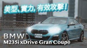 當美型,降臨性能鋼砲 BMW M235i xDrive Gran Coupé