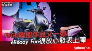 【發表直擊】2020 eReady Fun 發表會直播