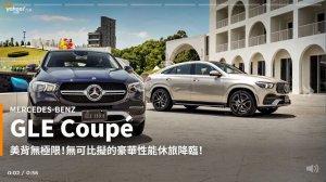 【新車速報】紳士不是痞子!2020 Mercedes-Benz GLE Coupé 381萬起正式抵台!