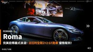 【新車速報】以永恆之城為名、披著晚禮服的F1賽車!2021 Ferrari Roma雋永登場!