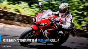 【新車速報】收放自如的親切「準」熱血仿賽!2020 Honda CBR650R新北市郊山區試駕!
