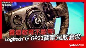 【發表直擊】Logitech G G923賽車駕駛套裝發表會