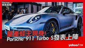【發表直擊】Porsche 911 Turbo S 發表會