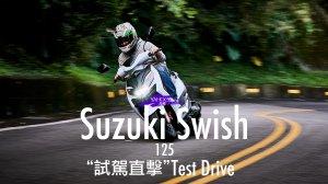 【試駕直擊】超乎所求的通勤車款!Suzuki Swish 125雙溪山區試駕體驗