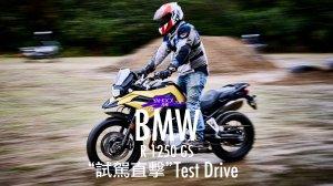 【試駕直擊】入沙坑水塘如無人之境!BMW Motorrad R 1250 GS水牛坑越野試駕體驗