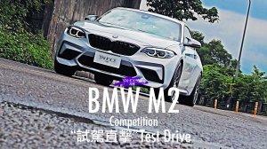 【試駕直擊】殺招凌厲的彎道武者!2019 BMW M2 Competition試駕