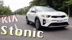 嗆聲!韓系CUV的逆襲ing KIA Stonic 1.0T|汽車視界新車試駕