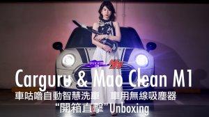 【開箱直擊】快速終結車輛髒污!Carguru車咕嚕自動智慧洗車 & MAO Clean M1手持式吸塵器清潔組開箱!