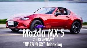 【開箱直擊】跑車魂實踐、抵達夢想的彼岸!2019 Mazda MX-5 RF真‧入手開箱!