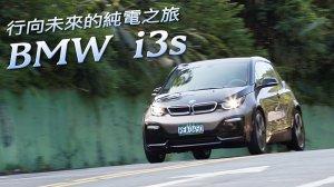 行向未來的純電之旅 BMW i3s | 汽車視界新車試駕