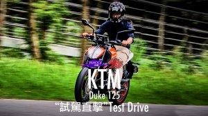 【試駕直擊】出自騎乘樂趣的初衷之道!KTM Duke 125玩樂至上的桃園山區試駕!