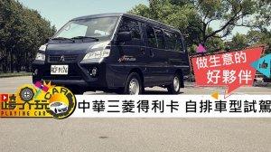 【跨界玩Car】中華三菱得利卡 DELICA自排車型試駕