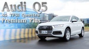 安全進化 你可以再多看它幾眼 Audi Q5 45 TFSI quattro Premium Plus | 汽車視界新車試駕