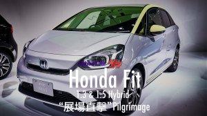 【東京車展直擊】2020 Honda大改款第4代Fit現場直擊全都露!5種風格、動力暫保留!
