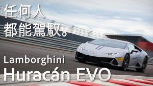 純屬駕馭 純粹樂趣 Lamborghini Huracán EVO賽道體驗